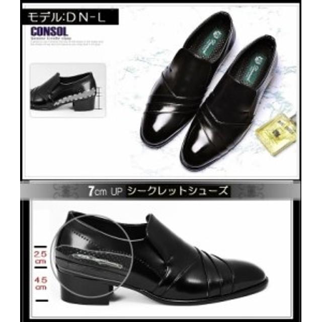 [モデル番号:DN-L] 身長 7cm UP シークレットシューズ 厚底靴 上げ底靴 シークレットインソール入り メンズ 男性用 送料無料