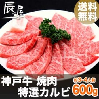 神戸牛 焼肉 特選カルビ 600g(約3-4人前) 送料無料  冷蔵