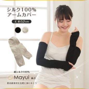 繭衣 シルク アームカバー 丈約52cm