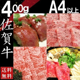 お歳暮  佐賀牛肉 ロース焼肉 佐賀牛ロース 400g 佐賀県産 ギフト A4以上