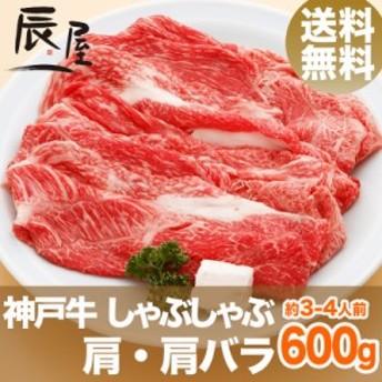 神戸牛 しゃぶしゃぶ肉 肩・肩バラ 600g(約3-4人前) 送料無料  冷蔵