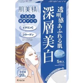 肌美精 うるおい浸透マスク 深層美白 5枚入り