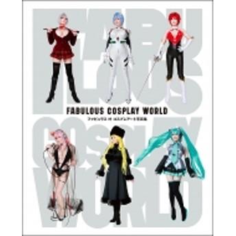 叶姉妹/ファビュラス 叶 コスプレアート写真集 Fabulous Cosplay World