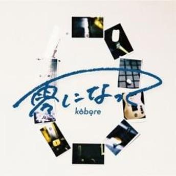 kobore / 零になって【CD】