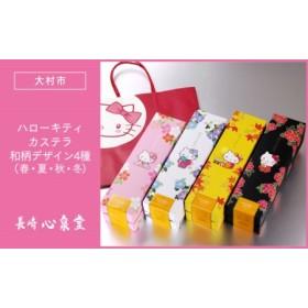 ハローキティはんなりシリーズ 幸せの黄色いカステラ4本(春夏秋冬パッケージ)【80pt】