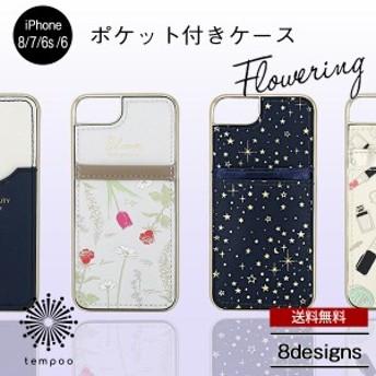 送料無料 メール便 FLOWERING ポケット付きケース スリム iPhone8/7/6/6s フラワーリング シングル ハードケース アイフォン8/7/6/6s ス