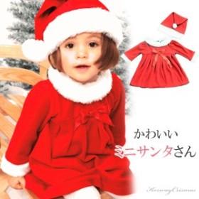 【サンタ 子供衣装】かわいい子供用 サンタ コスチューム 衣装 女の子用 サイズ:80cm90cm95cm X'mas Christmas 赤色
