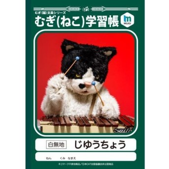 むぎ(猫)/じゆうちょう(木琴)