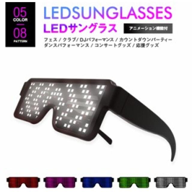 光るサングラス LEDサングラス LED パーティー CLUB PARTY LED SUNGLASSES LED クラブ フェス おもしろ プレゼント 眼鏡 メガネ めがね