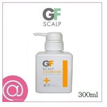 薬用GFスカルプコンディショナー 300ml ※※