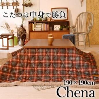 アラスカンチェックこたつ布団 Chena チェナ 正方形 190×190cm コタツ布団 チェック おしゃれ かわいい サンゴマイヤー ボア 送料無料