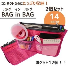 【送料無料】選べる!お得な2個セット バッグインバッグ 【全14色】 インナーバッグ トートバッグ 整理 baginbag 収納 トラベルポーチ レディース バッグ 大きめ 小さめ 人気 バッ