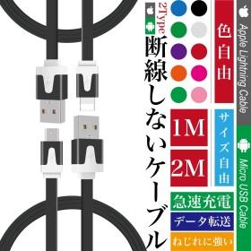 【Qoo10最安】【全11カラー】急速充電Lightningケーブル iPhoneX USBケーブル 充電 iPad MicroUSB USB iPhone8 7 1m 2m