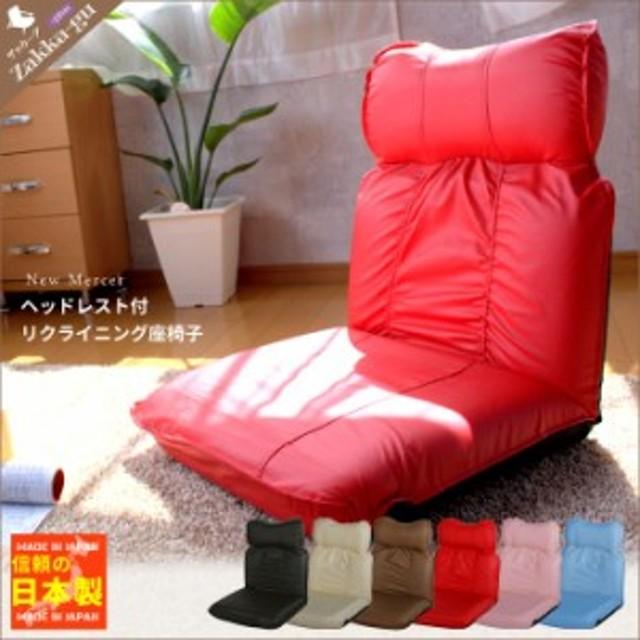 日本製 選べる6色 ヘッドレスト付 フルリクライニング座椅子 座いす 座椅子 座イス リクライニングチェア リクライニング ハイバック 合