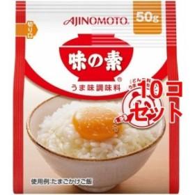 味の素(50g10コ)[調味料 その他]