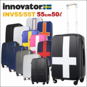 イノベーター スーツケース INV55/55T 55cm innovator キャリーケース キャリーバッグ 北欧 TSAロック搭載 2年保証