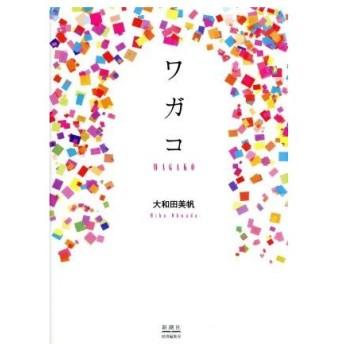 ワガコ/大和田美帆(著者)