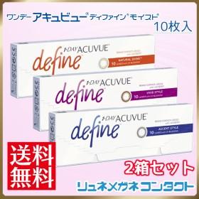【送料無料・DM便】ワンデーアキュビューディファインモイスト 10枚入 2箱セット