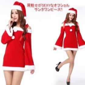ed356a98639b2 レディースサンタワンピース サンタ衣装 コスプレ・仮装コスチューム ふわふわ コスプレ コスチューム かわいい