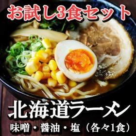 北海道 極旨 生ラーメン お試し 3食 味噌・醤油・塩(各々1食) 送料無料 ポイント消化 お取り寄せ ご当地 グルメ 生麺 食品