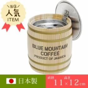 コーヒー樽型灰皿 容量0.35L 灰皿 フタ付 おしゃれ 卓上 吸い殻入れ アッシュトレイ 珈琲 小さい カフェ 木樽