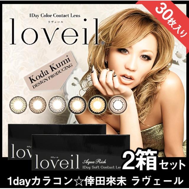 【2箱セット】loveil(ラヴェール) 1箱30枚入 度あり 度なし ワンデー 全6色 DIA14.2mm 倖田來未 カラコン