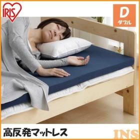高反発マットレス マットレス 高反発 寝具 MAK4-D ダブル ネイビー アイリスオーヤマ