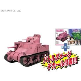 プラッツ 1/35 ガールズ&パンツァー M3中戦車リー ウサギさんチーム 『バトルダメージデカール付き』 プラモデル GP-16BD (ZS56726)
