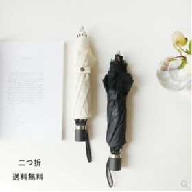 折りたたみ傘 晴雨兼用 男女兼用 完全遮光 遮光 軽量 対策 100% 日傘 撥水 二つ折 遮熱  紫外線 レディース UVカット 折り畳み 雨傘