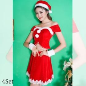 サンタ4点セットクリスマス サンタコスチューム キャバドレス【1076】