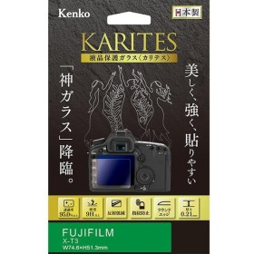 《新品アクセサリー》 Kenko (ケンコー) 液晶保護ガラス KARITES FUJIFILM X-T3用