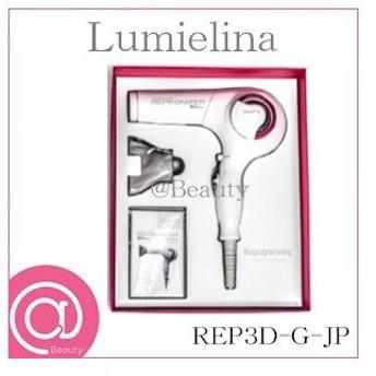 リュミエリーナ レプロナイザー 3D Plus REP3D-G-JP ※※【在庫限り販売終了】※※