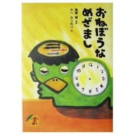 おねぼうなめざまし びわの実ノート傑作選1/高橋健(その他),やべみつのり(その他)