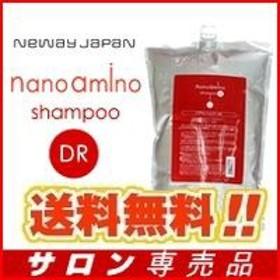 ナノアミノ シャンプー DR 2500mL 詰め替え 業務用 (ハリコシタイプ) 送料無料 NewayJapan Nanoamino[おすすめ]