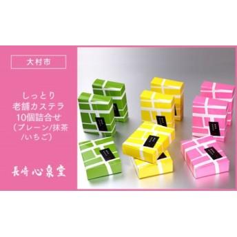 しっとりカステラ個包装10個詰合せ(プレーン/抹茶/いちご)【40pt】