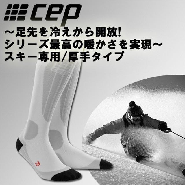 CEP スキー サーモソックス 【Men's】