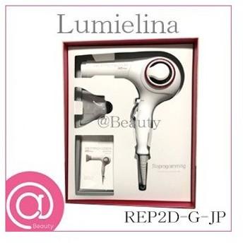 リュミエリーナ レプロナイザー 2D Plus REP2D-G-JP ※※