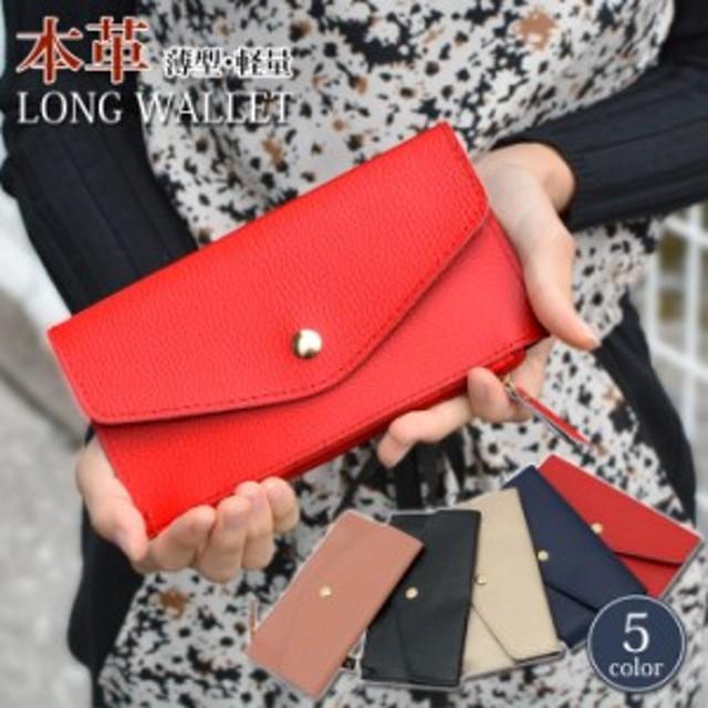 1893a16a91e0 【メール便送料無料】 薄型 長財布 レディース 財布 サイフ 薄い財布 スリム 財布