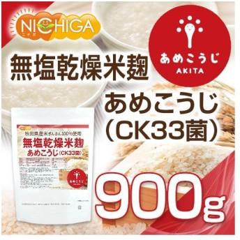無塩乾燥米麹 あめこうじ(CK33菌) 900g 秋田県産米ぎんさん使用 酵素力価が通常麹菌約2倍 [02] NICHIGA ニチガ