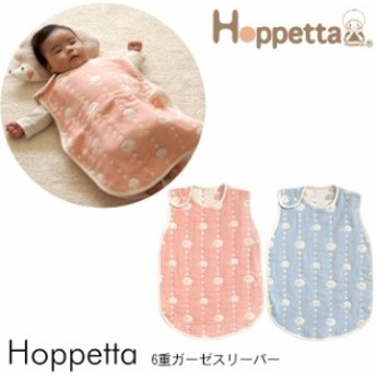 Hoppetta ホッペッタ 6重ガーゼスリーパー スリーパー ガーゼ Hoppetta ホッペッタ