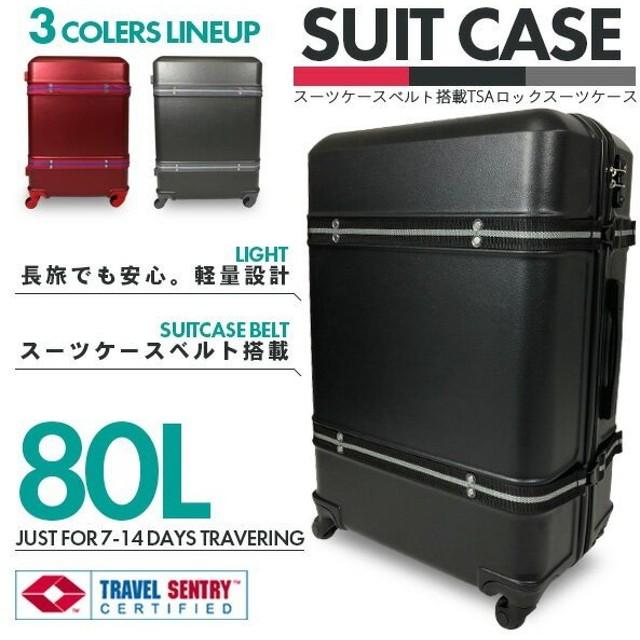 36a669b3a5 スーツケース 頑丈 安全 ベルト付き 大型 80L TSAロック 軽量 キャリーケース 7〜泊