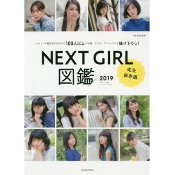 NEXT GIRL図鑑 CM NOW編集部が注目する100人以上の女優、モデル、アーティストを撮り下ろし! 2019