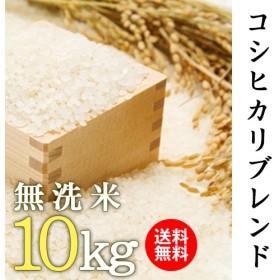 ◆無洗米10kg◆コシヒカリブレンド27年産 10kg:弊社の無洗米の加工方式はお米にやさしい加工。お米に無理な力も熱も加えず、 化学薬品も一切使用していません。※コシヒカリは関東産(千葉・茨城・埼玉のいずれか)を使用。原料米の入荷状況により使用産地が変わります。