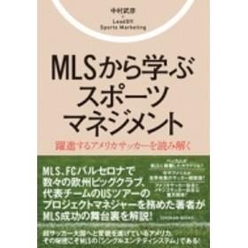 中村武彦/Mlsから学ぶスポーツマネジメント 躍進するアメリカサッカーを読み解く