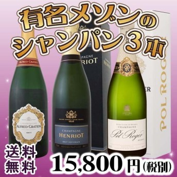 超お買い得 有名メゾンのシャンパン3本セット set Champagne