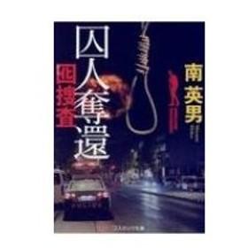 囚人奪還 囮捜査 コスミック文庫 / 南英男  〔文庫〕