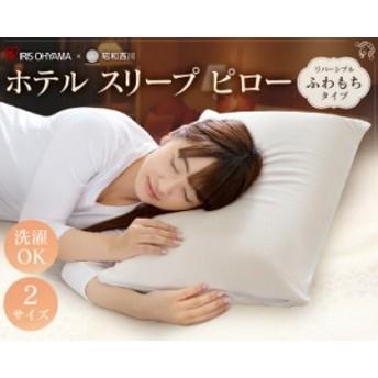 枕  ホテルスリープピロー ふわもちタイプ Sサイズ HSPM-5035 アイリスオーヤマ  送料無料 枕 洗え