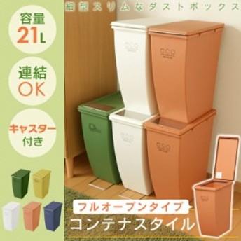 ゴミ箱 ふた付き 分別 スリム 送料無料 ゴミ箱 ごみ箱 おしゃれ キッチン 台所 リビング 生ごみ