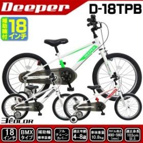 子供用 自転車 18インチ BMX 補助輪付き 子供用自転車 DEEPER D-18TPB 男の子向け 送料無料