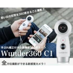 360度カメラ Wunder360 C1 アクションカメラ VRカメラ 4K静止画 3K動画 VR対応